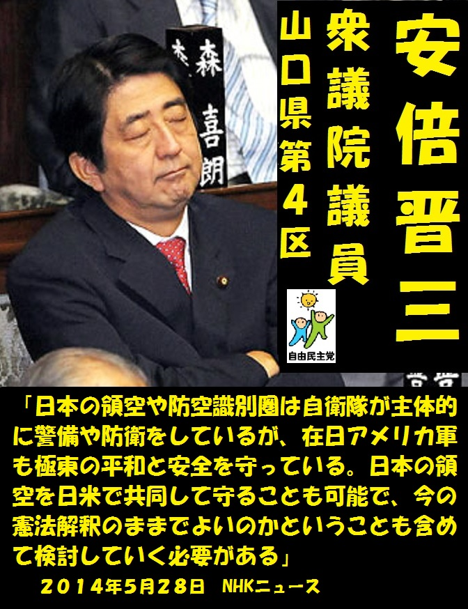 安倍晋三201405283