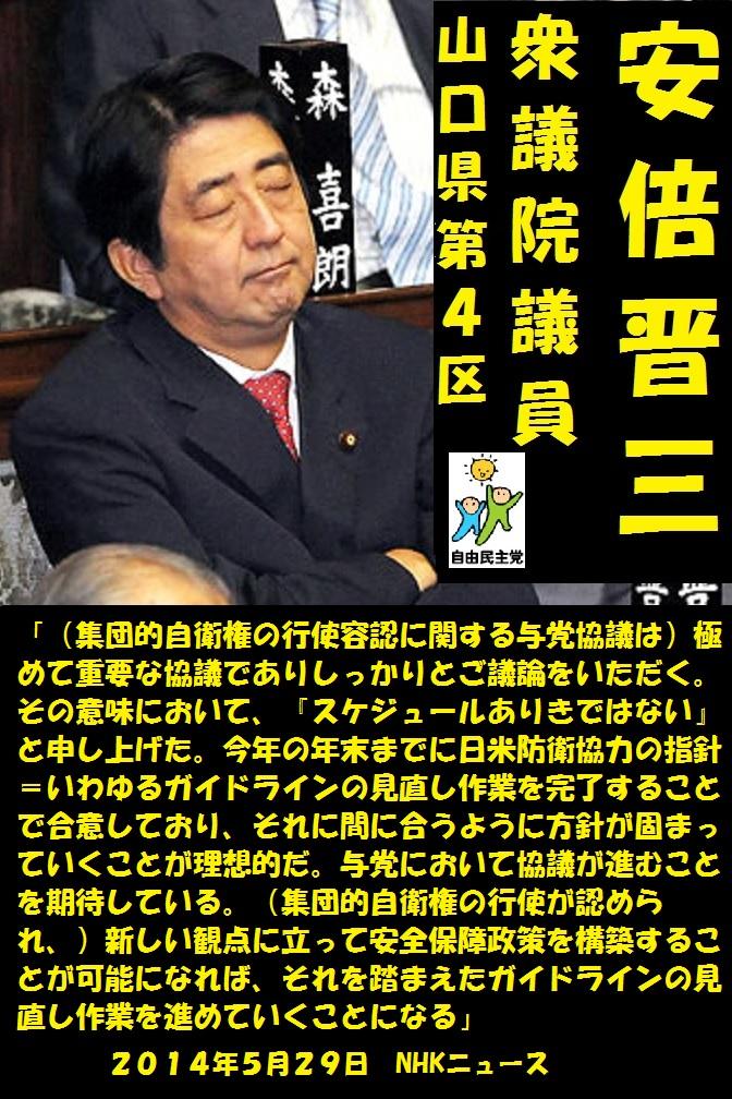 安倍晋三201405291