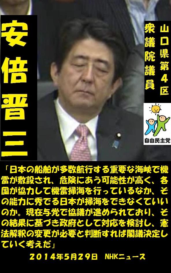 安倍晋三201405292