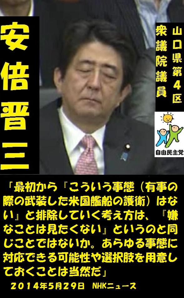 安倍晋三201405294