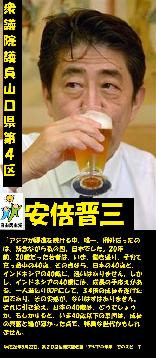 安倍晋三2014052241