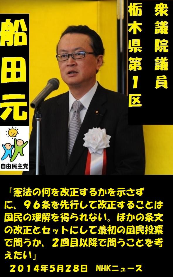 船田元201405281