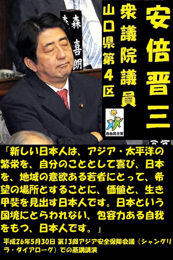 安倍晋三20140530