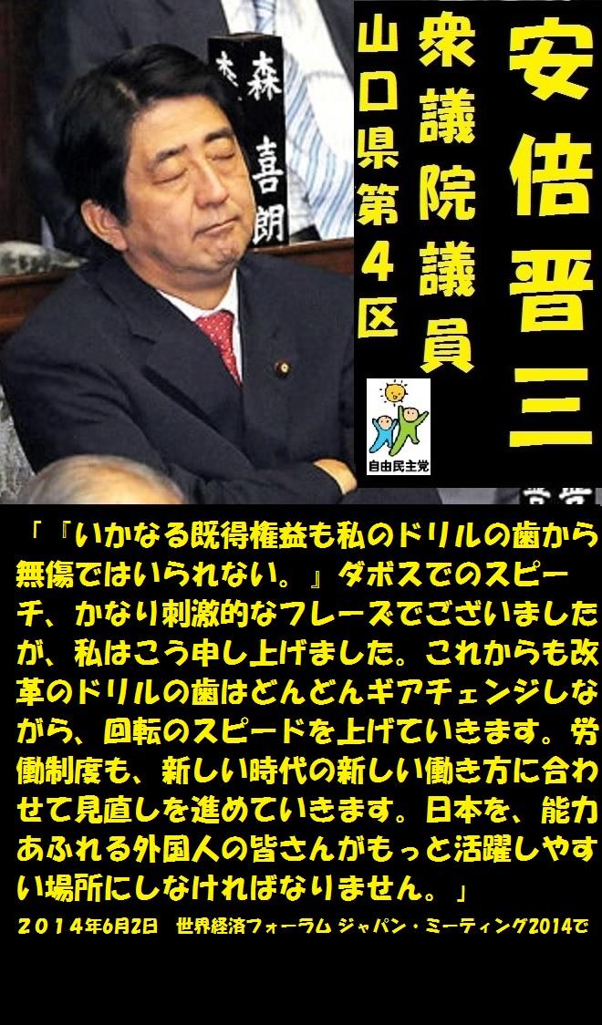 安倍晋三201406021