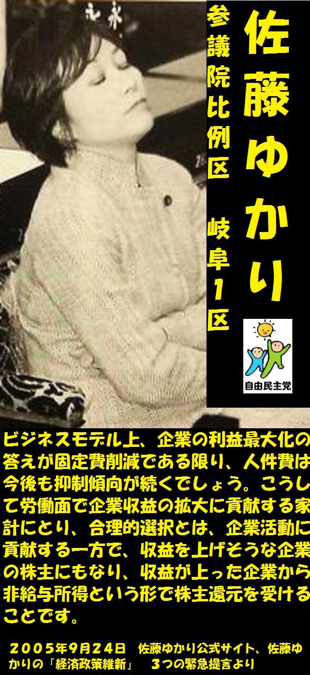 佐藤ゆかり20140605
