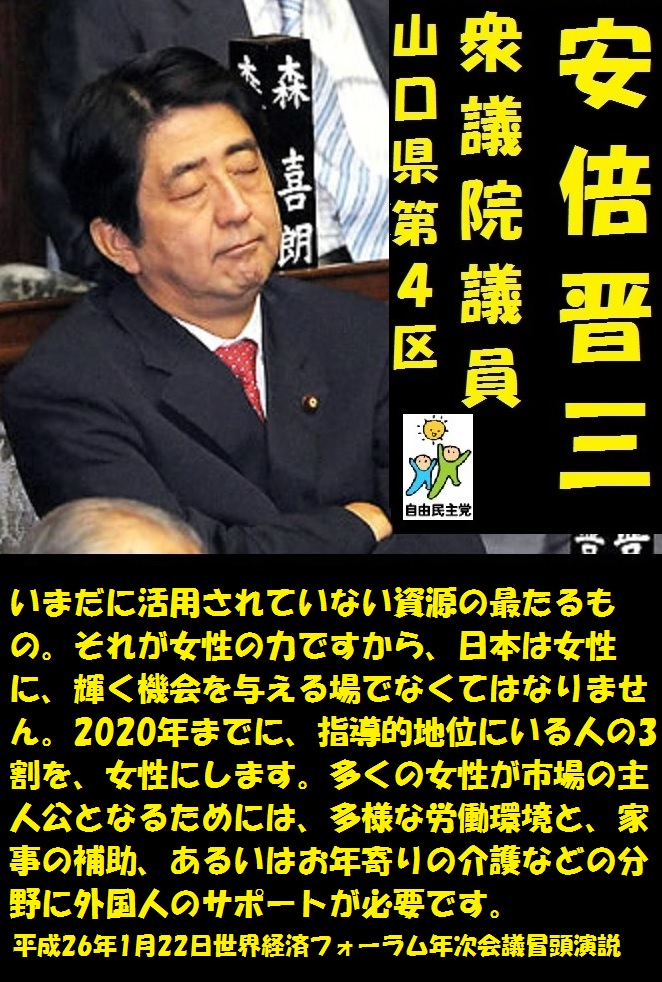 安倍晋三201401221
