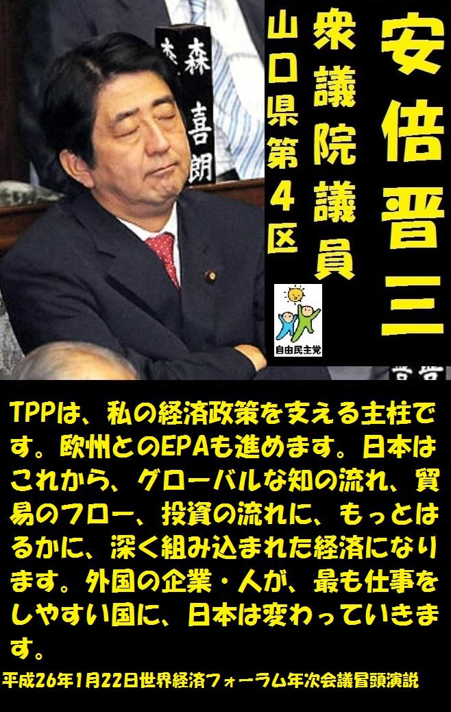 安倍晋三201401222
