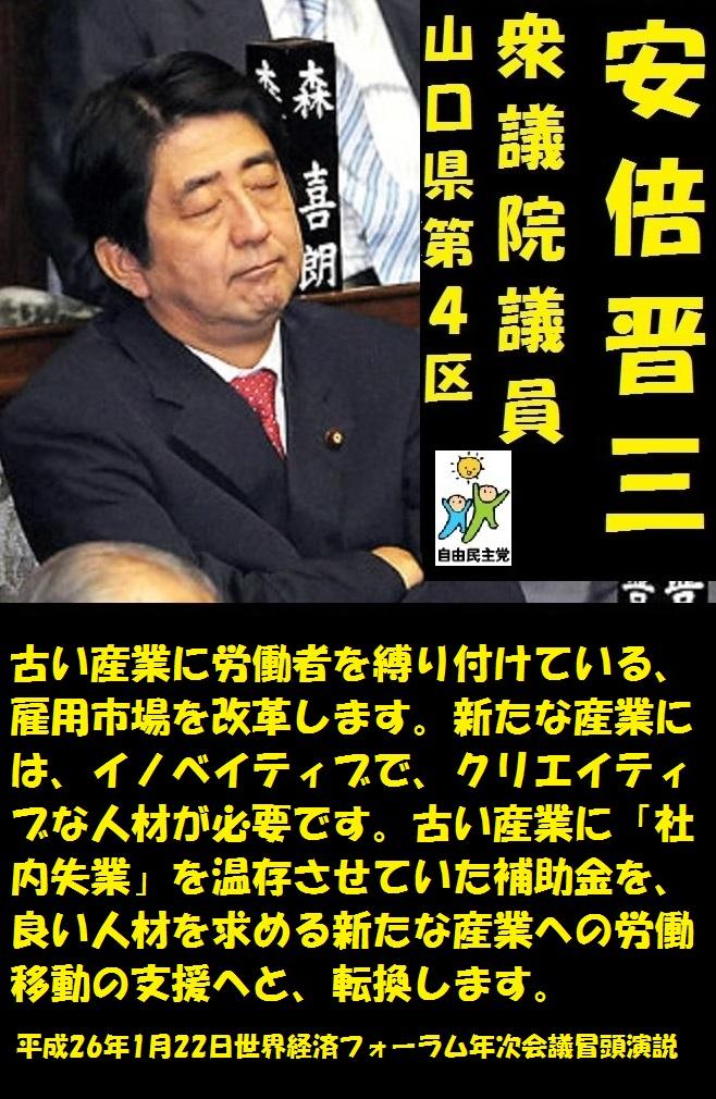 安倍晋三201401223