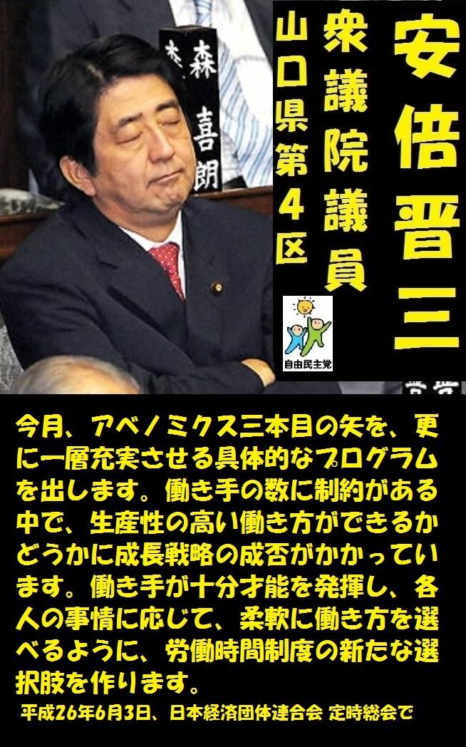 安倍晋三201406031