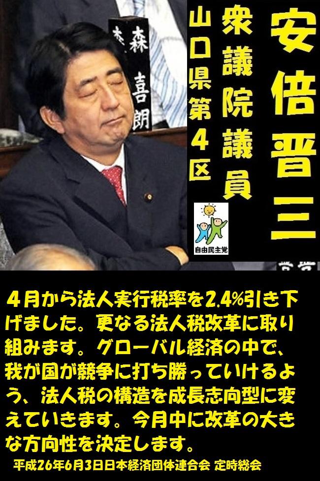安倍晋三201406032