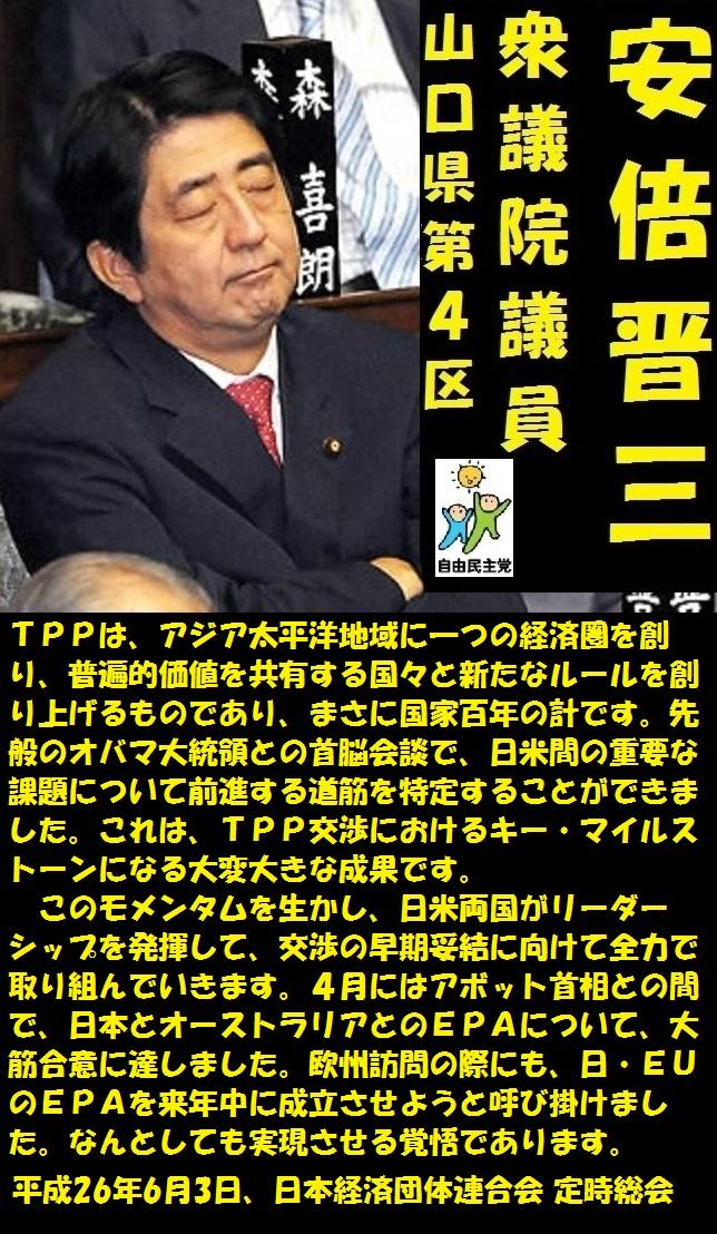 安倍晋三201406033