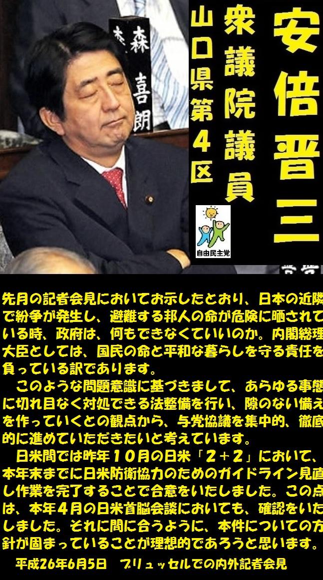 安倍晋三20140605