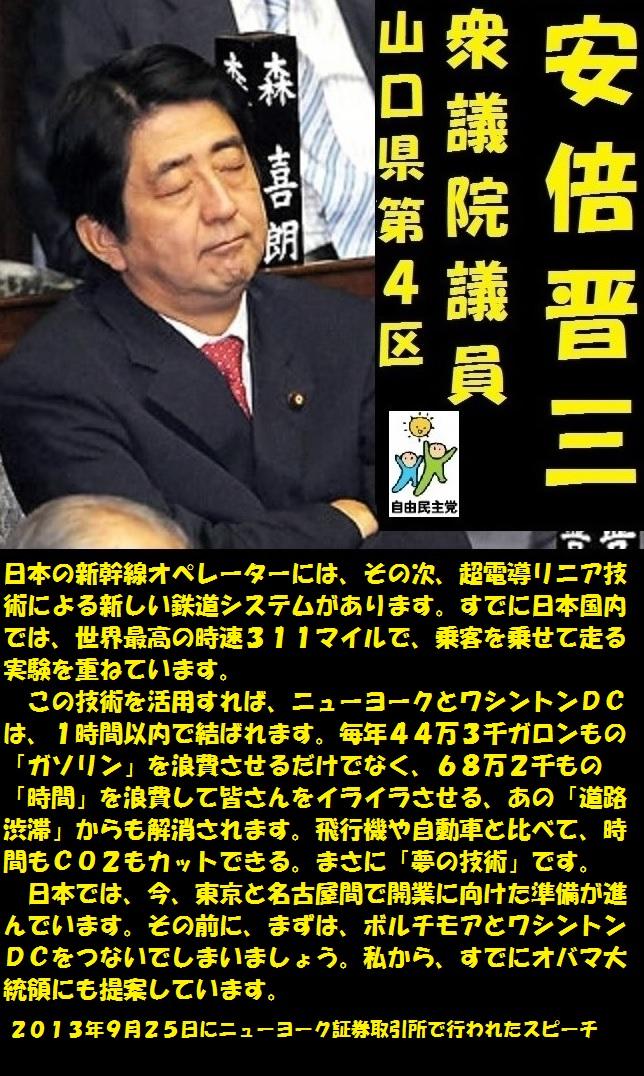 安倍晋三201309251