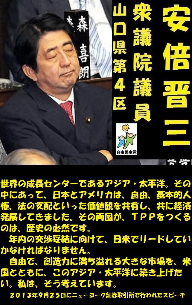安倍晋三20130925