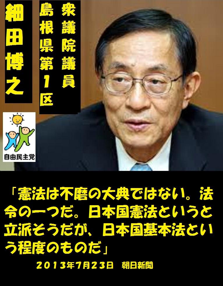 細田博之20130723
