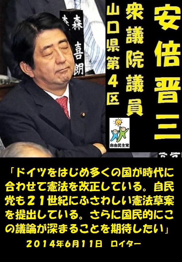 安倍晋三20140611