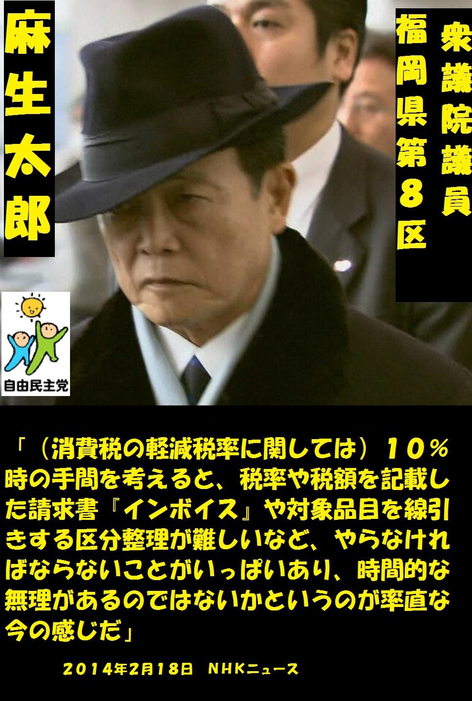 麻生太郎20140218