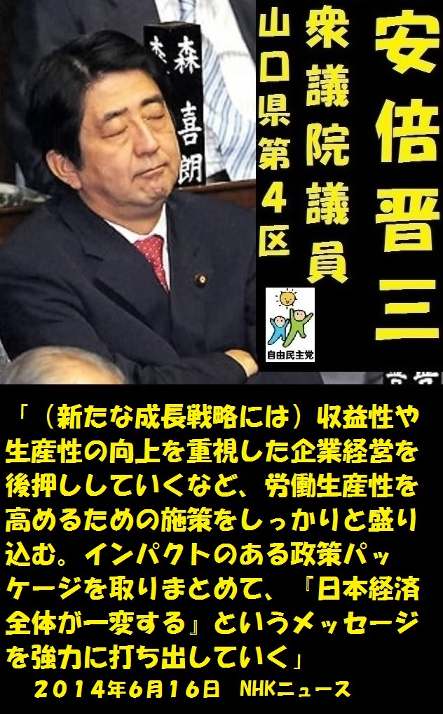安倍晋三201406161