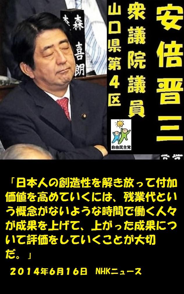 安倍晋三201406162