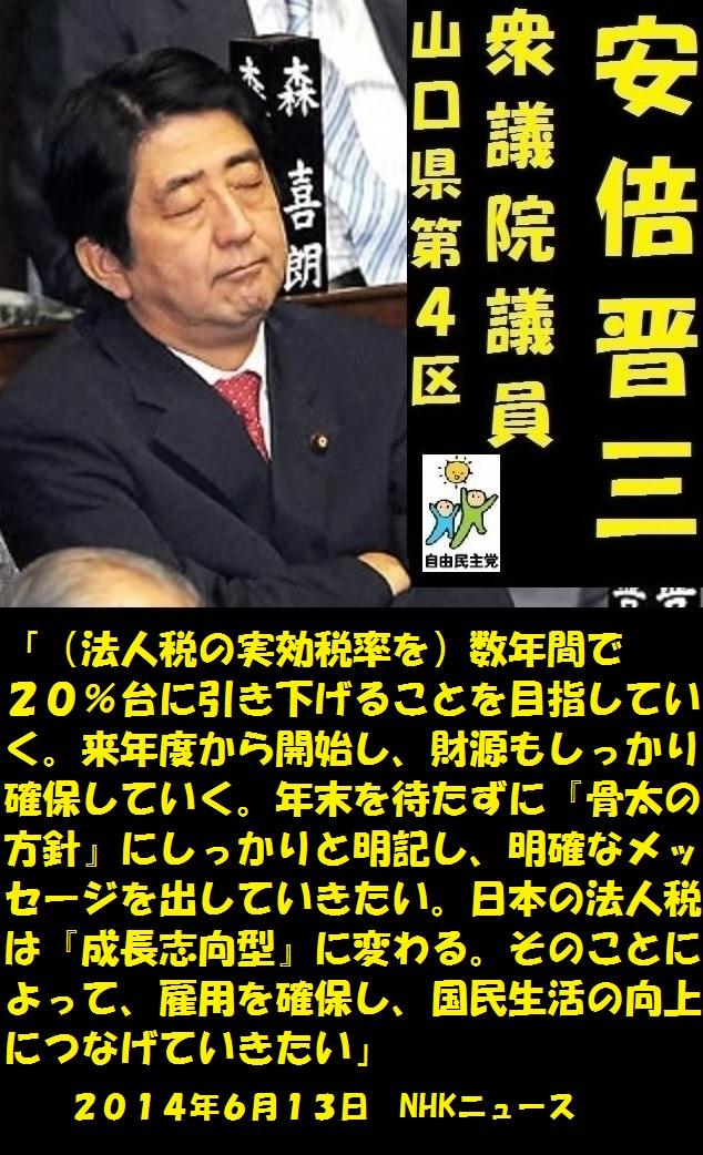 安倍晋三20140613