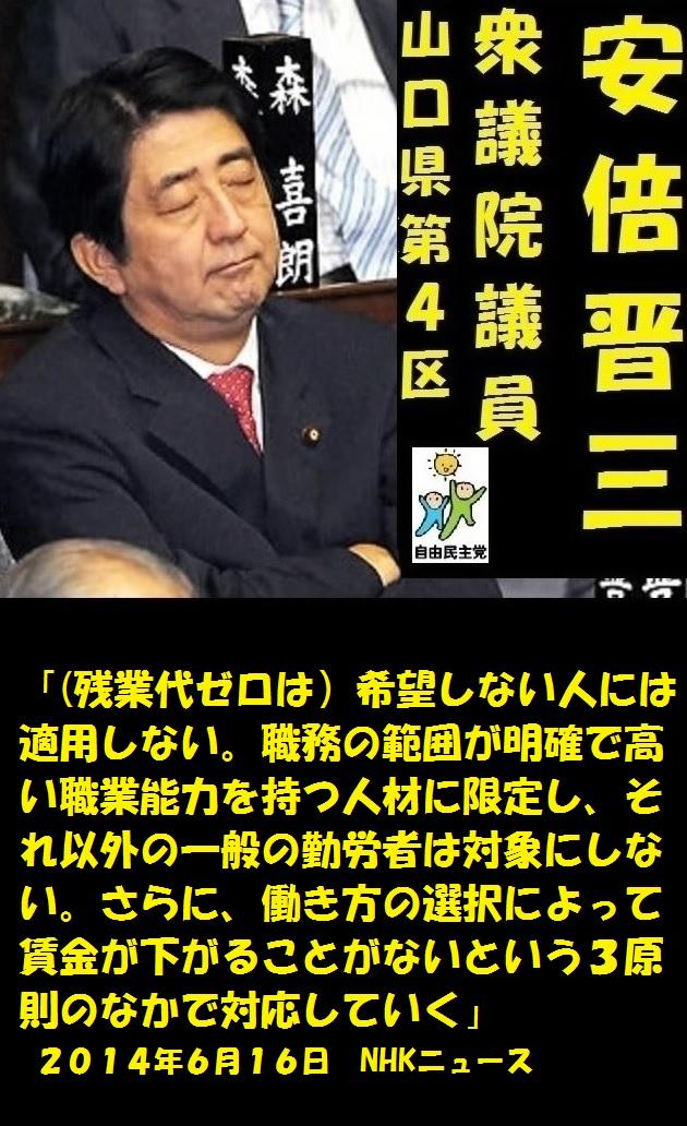安倍晋三201406163