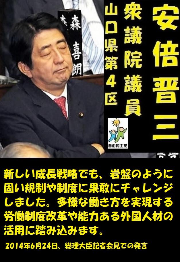 安倍晋三2014062401