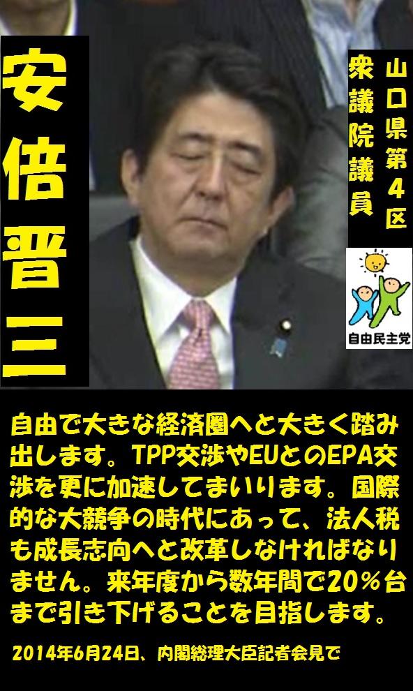 安倍晋三2014062402