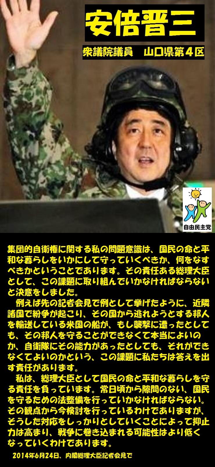 安倍晋三2014062403