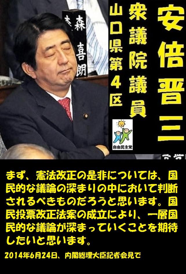 安倍晋三2014062405