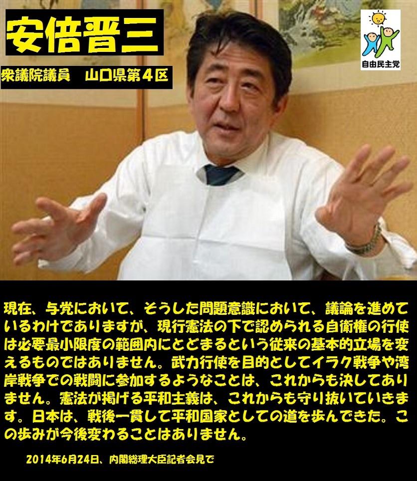 安倍晋三2014062404
