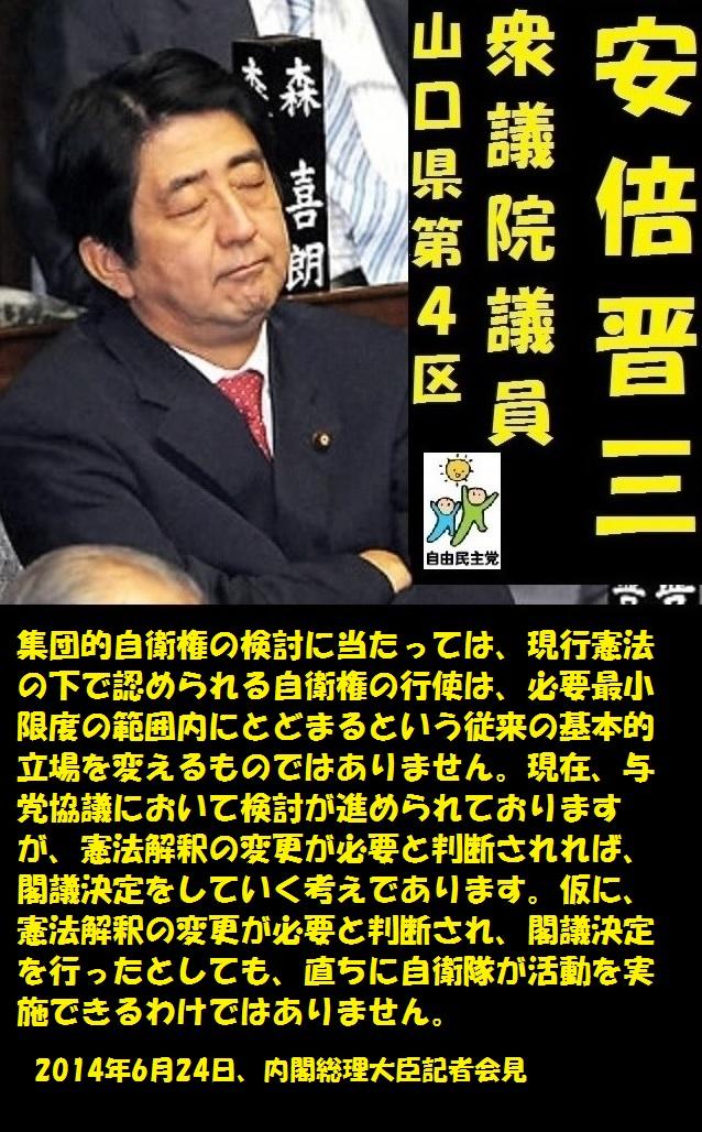 安倍晋三2014062406