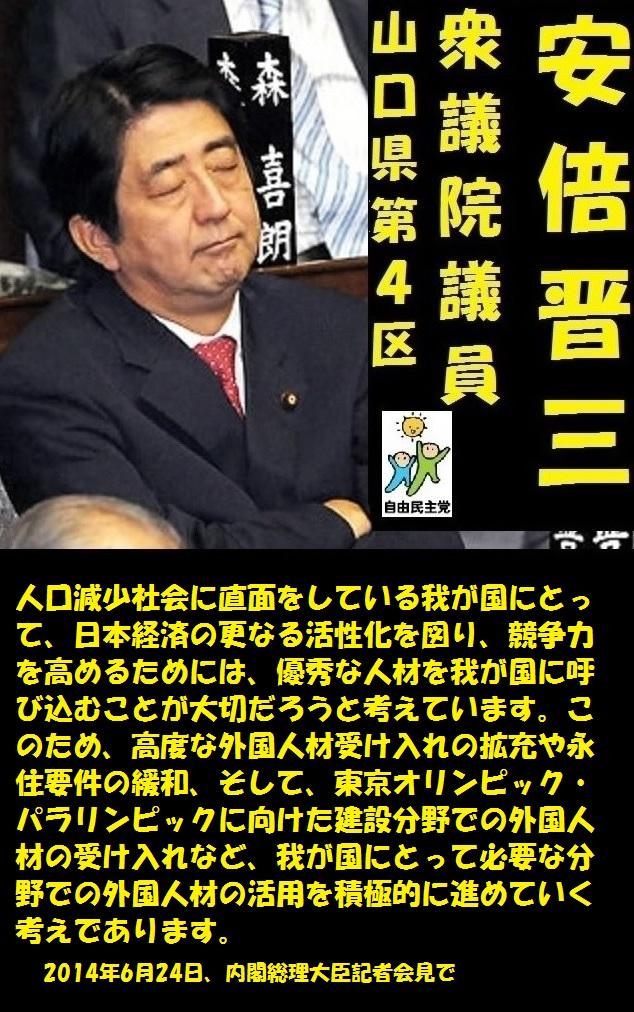安倍晋三2014062407