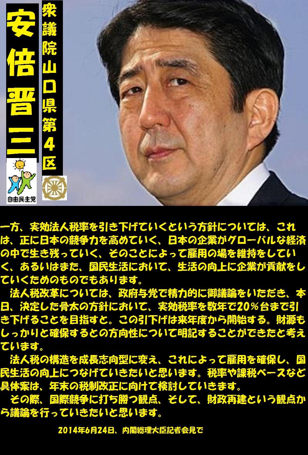 安倍晋三2014062409