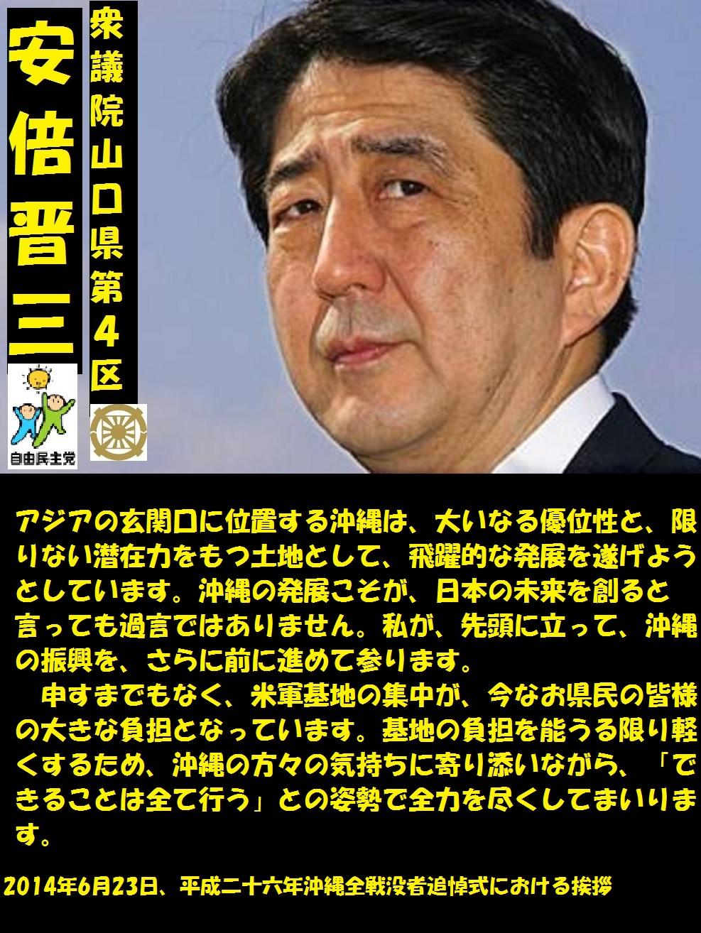 安倍晋三2014062410