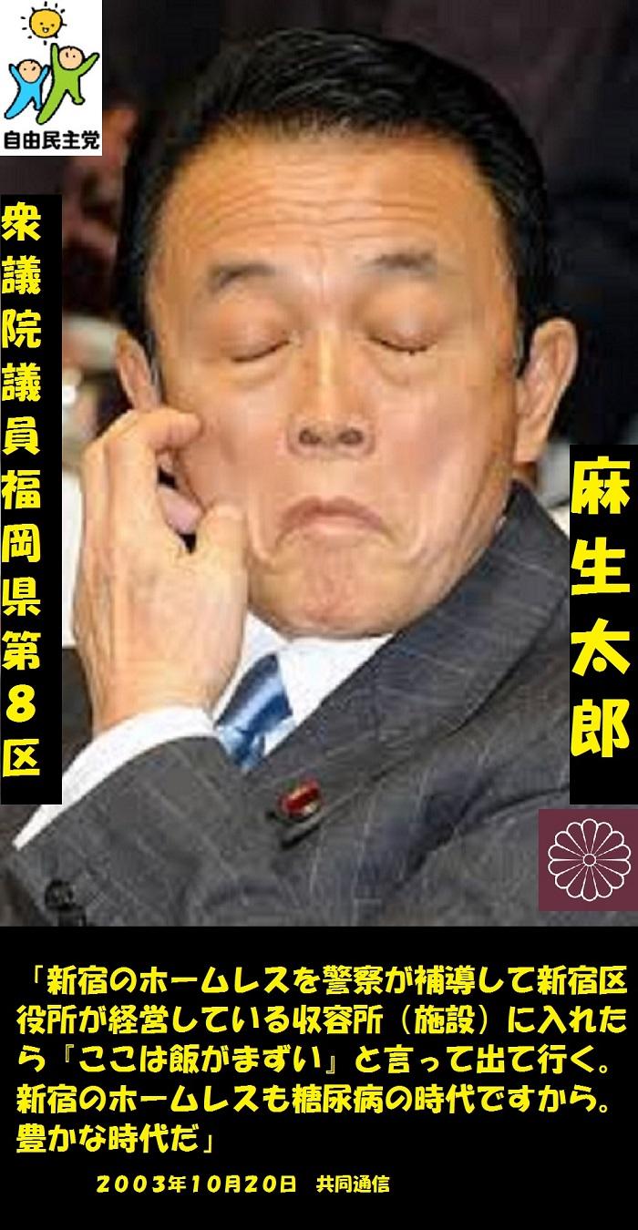 麻生太郎2003102001