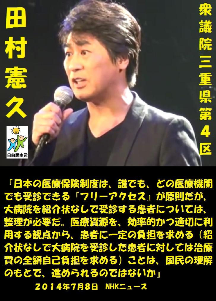 田村憲久2014070801