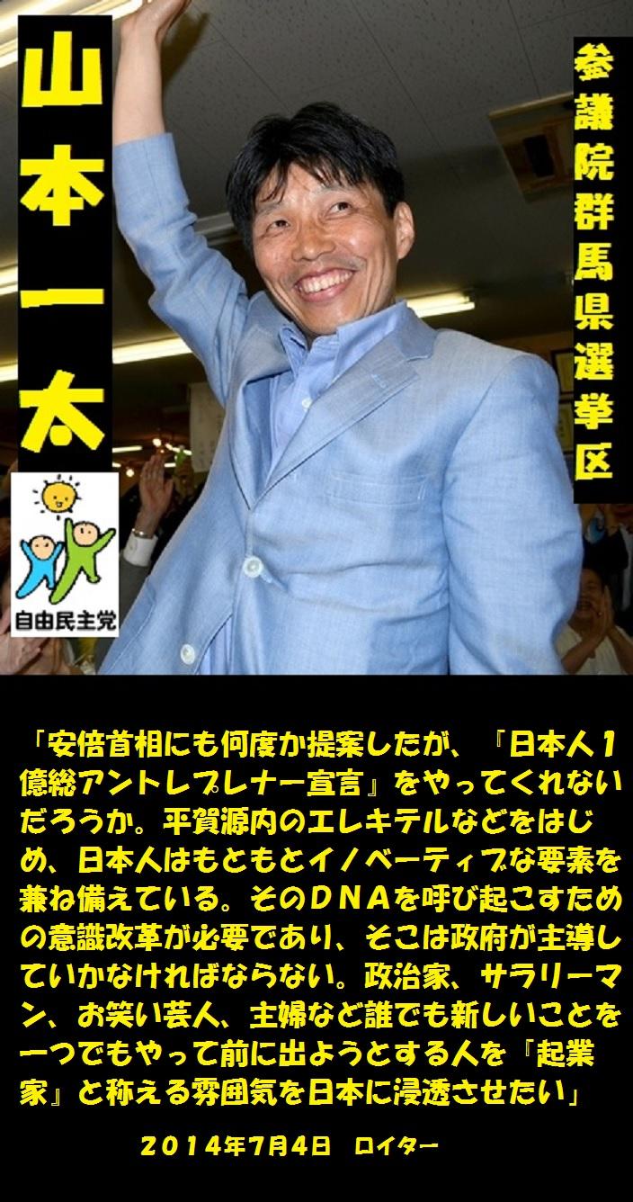 山本一太2014070401