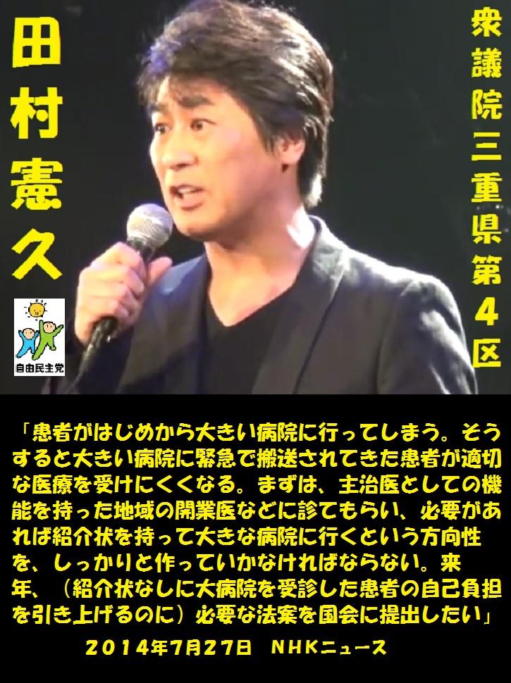田村憲久2014072701