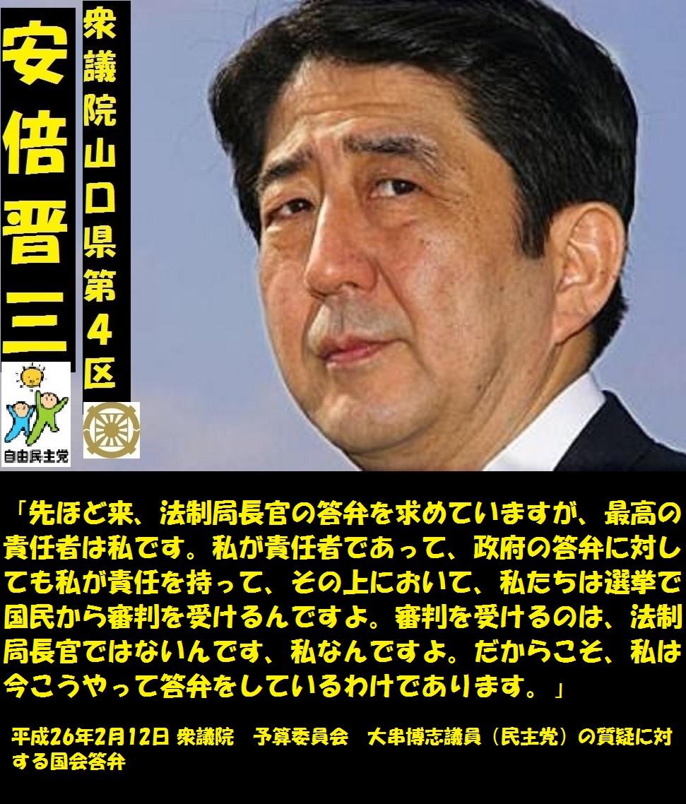 安倍晋三2014021201