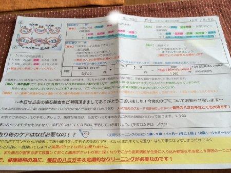 20140719.jpg