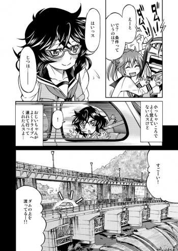 ダムマンガ-4基目(白黒)_0006