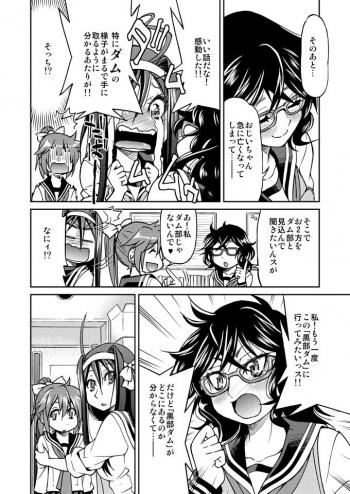 ダムマンガ-4基目(白黒)_0008