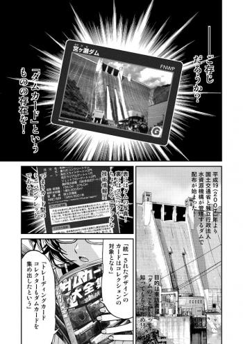 ダムマンガ-5基目_0001