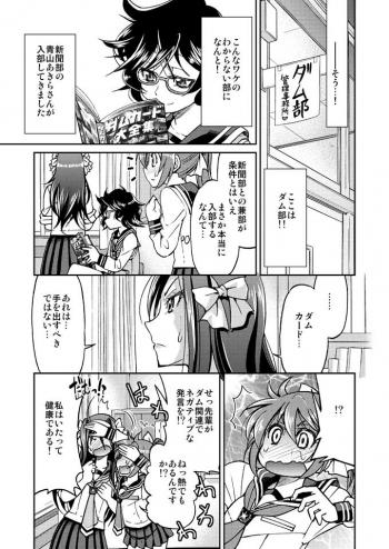 ダムマンガ-5基目_0003