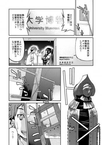 上野カンナの発情研究室06_0020