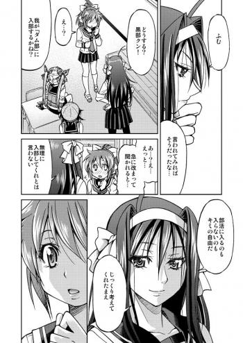 ダムマンガ6基目_0004