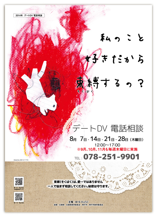 fb2014W・S-date-DV-poster
