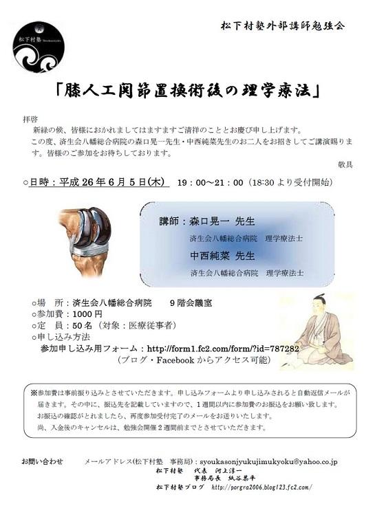 森口先生・中西先生 広報3
