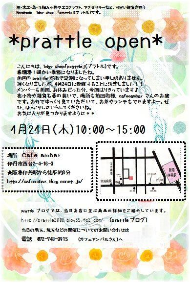 prattle0424.jp<br />g
