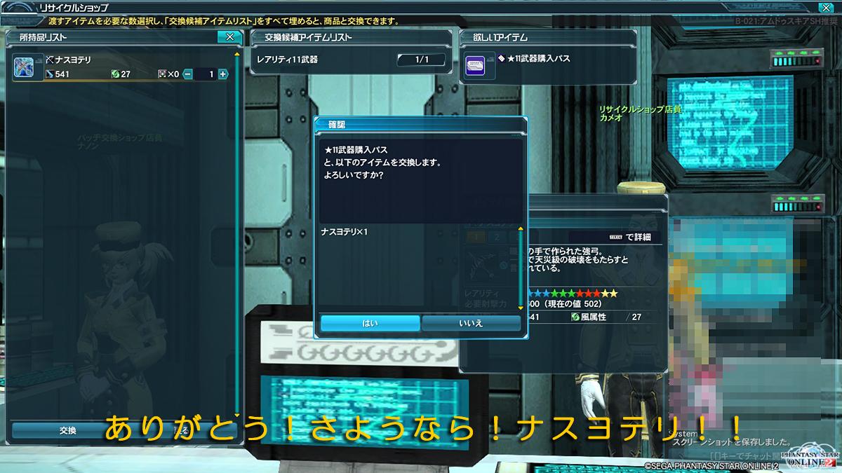 ★11武器購入パス